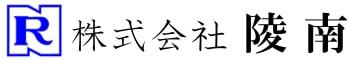 株式会社陵南